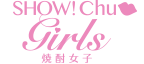 SHOW!Chu♡ Girls 焼酎女子
