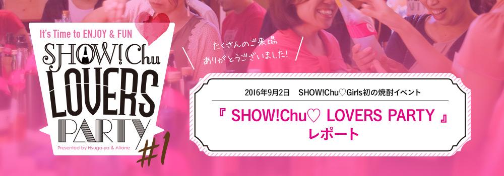 2016年9月2日 SHOW!Chu♡Girls初の焼酎イベント 『 SHOW!Chu♡ LOVERS PARTY 』レポート