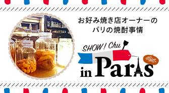 SHOW!Chu♡Beauty in Paris