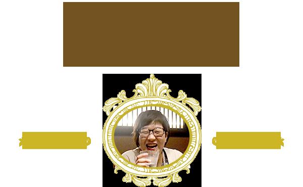 尾辻さまとSHOW!Chu♡
